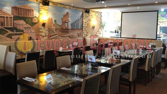 ΖΗΤΟΥΝΤΑΙ άτομα από ελληνικό εστιατόριο στην Βόρεια Ρηνανία-Βεστφαλία (Nordrhein-Westfalen).