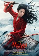 MULAN_Poster