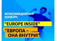 Внимание! Прием заявок на конкурс «Европа — она внутри » продлевается до 1 марта 2011 года!