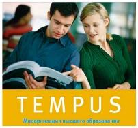Программа Темпус поддержит проект в Томске