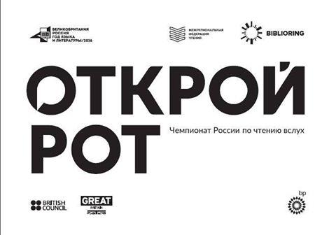 «ПроСтранствия Шекспира» в 111 городах России
