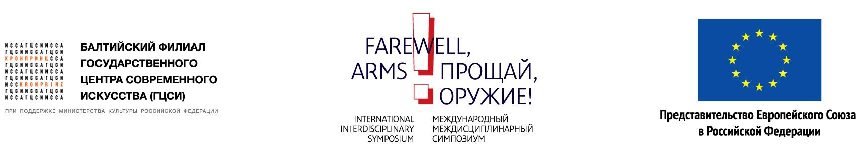 Farewell, arms! Международный дисциплинарный симпозиум