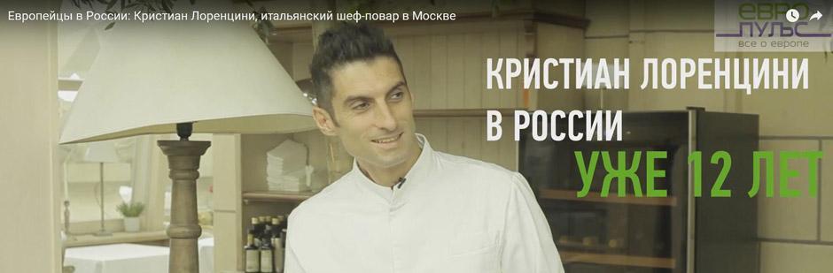 Европейцы в России: Кристиан Лоренцини, итальянский шеф-повар в Москве