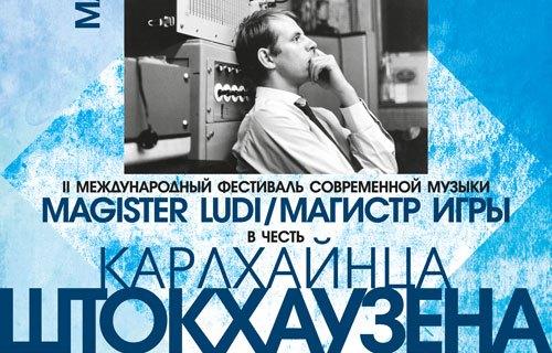 Фестиваль современной Музыки Magister Ludi/Магистр Игры
