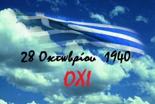 Концерт в честь Национального дня ОХИ (Греция)