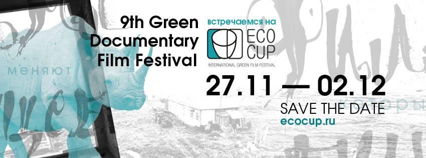 IX фестиваль зеленого документального кино EcoCup
