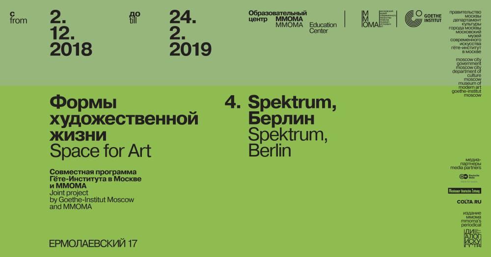 «Как нам попасть в будущее» — проект SPECTRUM (Берлин)