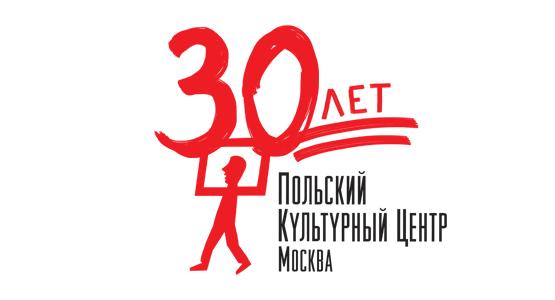 Фестиваль польской культуры в Москве 30/100