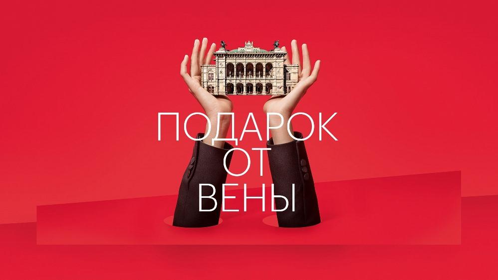 Опера для всех! Прямые трансляции из Вены в парке «Зарядье»