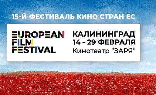 XV фестиваль кино стран Европейского союза в Калининграде