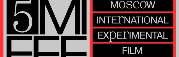 Французские фильмы на Московском международном фестивале экспериментального кино
