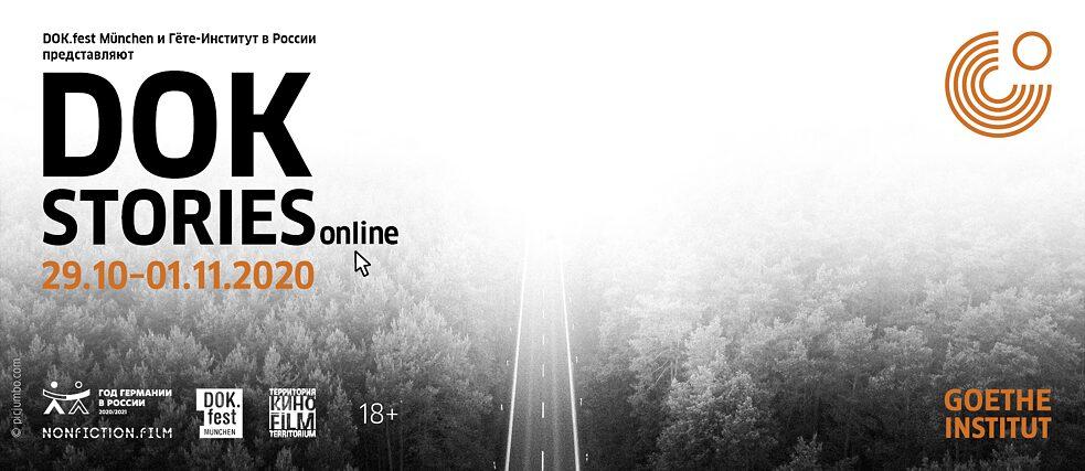 Онлайн фестиваль немецкого документального кино DOKstories