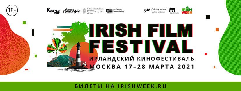 Ирландский кинофестиваль 2021