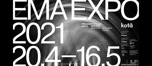 Выставка экспериментальной музыки и искусства «EMA EXPO 2021»