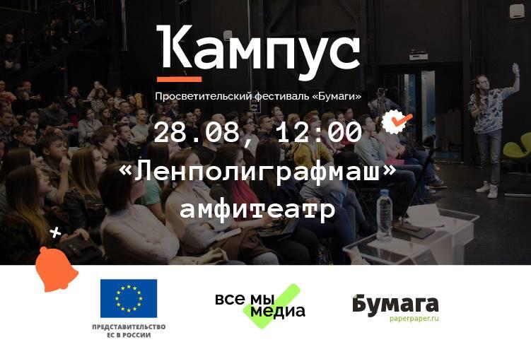 Научный фестиваль «Кампус» в Санкт-Петербурге