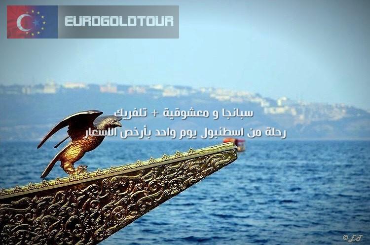 الذهاب الى سبانجا من السلطان احمد