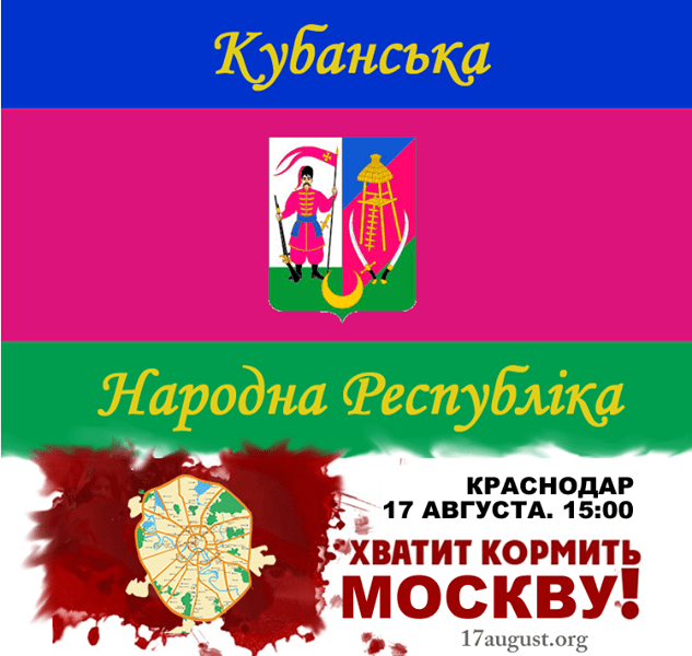 Kuban People's Republic. Krasnodar, 17 August, 15:00. Enough feeding Moscow!
