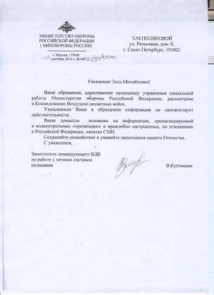 Scan des Briefs vom Verteidigungsministerium