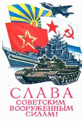 A soviet postcard to celebrate