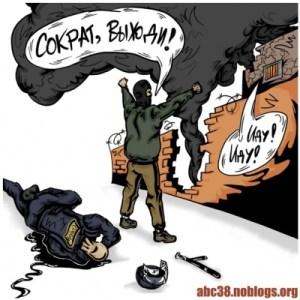 """""""Sokrates, du bist frei!"""" """"Ich komme! Ich komme!"""" Politischer Cartoon auf der russischen, anarchistischen Website abc38.noblogs.org."""