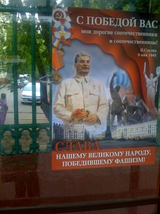 A Victory Day poster with Stalin in Moscow, Russia