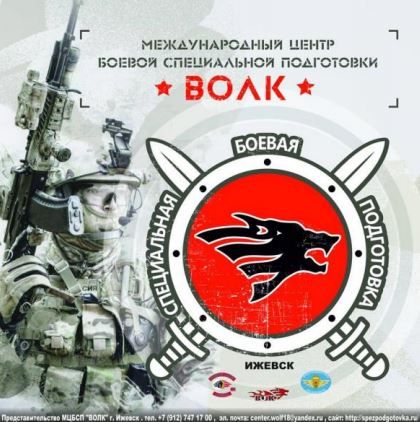 Logo of the Izhevsk (Russia) Branch of the Wolf Centre; visible at the bottom are the logos  of Night Wolves, the Wolf Holding, and the Assault Alliance