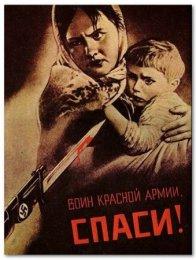 WWII Soviet poster