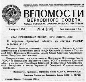 The 19 February 1954 decree to transfer the Crimean Oblast from the Russian Soviet Federative Socialist Republic to the Ukrainian SSR by the Presidium of the Supreme Soviet of the Soviet Union. (Image: Wikipedia)