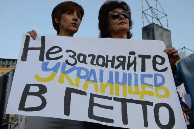 """Don't drive Ukrainians into ghettos!"""