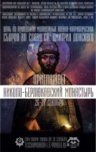 Recruiting poster for the mercenary training camp located in the territory of a Russian Orthodox monastery near the city of Chernogolovka near Moscow. September 2015. (Image: ENOT Corp.)