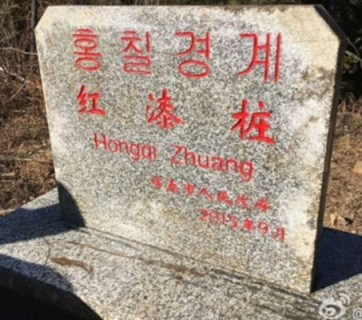 One of five new boundary markers along the border between China and Russia in Northeast China's Jilin province. [Image: Weibo]