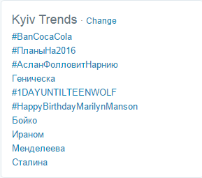 BanCocaCola_KyivTrends.Twitter