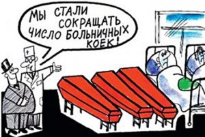 "Political cartoon: Russian state medical worker reporting to a government official: ""We started to reduce the number of hospital beds!"""