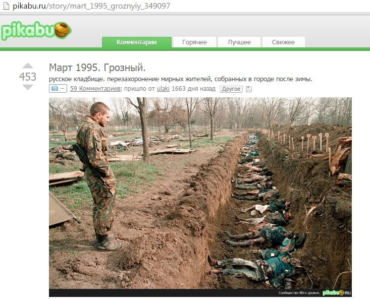 Reburial of civilians in Chechnya, Gryznyi, 1995