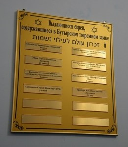 """""""The Outstanding Jews Imprisoned at the Butyrka Prison"""" plaque hanging at the prison (Image: nakanune.ru)"""