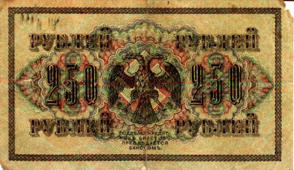 250 Ruble Note -- Issued by Russian Provisional Government in 1917 (Image: Wikimedia)
