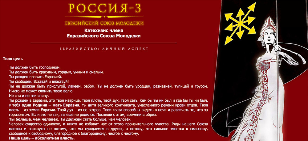 """""""The Testament of a Member of The Eurasian Youth Union"""" reads: """"You must be a master. You were born to rule Eurasia. You are more than a man. Our goal is absolute power."""" (Image: rossia3.ru)"""