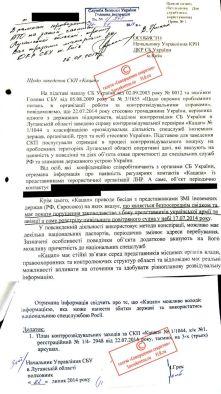 A Russian faked SBU document #1. Source: sovsekretno.ru