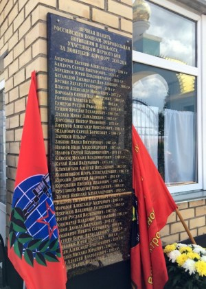 A marble plinth on a building of The Trinity Lavra of St. Sergius with the names of the Russian soldiers who have died in the war in Ukraine while attacking the Donetsk airport in 2014. The monastery houses Russian Orthodox Church's Theological Academy, which has graduated most of the present bishops and theologians of Russian Orthodox Church Moscow Patriarchate. (Image: newsland.com)