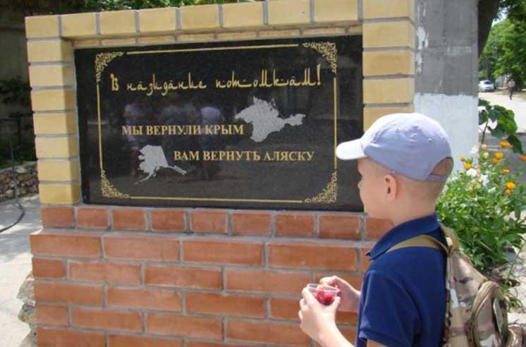 """Un monument instalat în orașul Evpatoria din Crimeea după Anschluss din Crimeea lui Putin spune: """"Am întors Crimeea, trebuie să întoarceți Alaska!"""" (Imagine: slavicsoc.com)"""