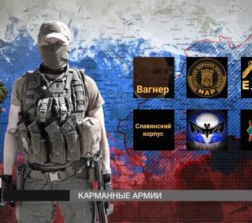 Russian private military companies (Wagner, MAR, E.N.O.T Corp, Slavyansky korpus, Redut, and RSB) that have been instrumental in Putin's military aggression in Ukraine (Image: video screenshot / Radio Svoboda)