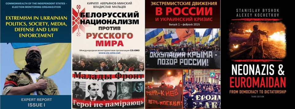 Propaganda books offered on the CIS-EMO's own website have anti-Ukrainian and anti-internal-Russian-opposition themes falsely associating neo-nazism with the opponents of the Putin regime in Russia and abroad. (Collage: Euromaidan Press)