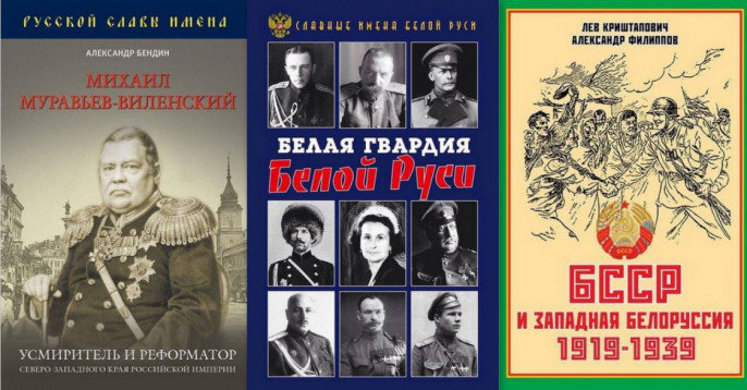Some of the Russian propaganda books published in Belarus by Moscow organization CIS-EMO (Image: nn.by)