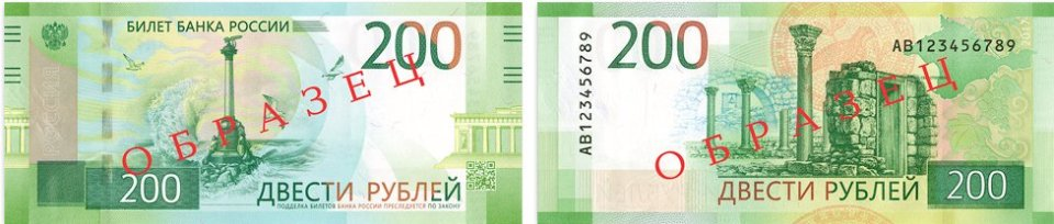 Russia's new 200 ruble bill showing the Ukrainian city of Sevastopol in Crimea annexed by Putin in 2014