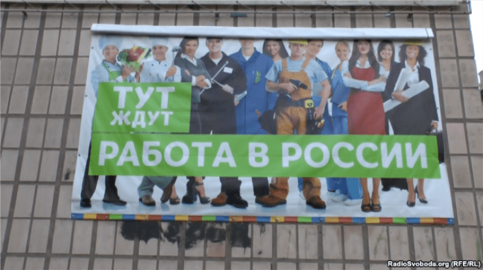 Poster advertising work in Russia