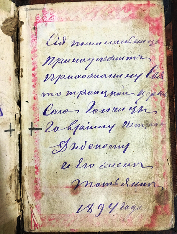 Memorial book belonging to Havrylo Petrovych Dybsky, parishioner of the Holy Trinity Church, 1894. From the Dmytro Salizhenko collection; transferred to the village museum.
