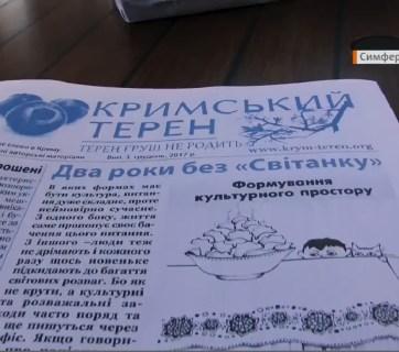 Ukrainian-language samizdat in Russia-occupied Crimea (Image: krymr.com video still)