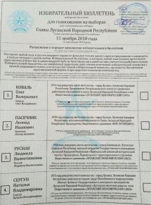"""LNR head election"" ballot: #2 Leonid Pasechnik - Moscow-approved winner; the other three candidates were random members of the ""opposition party"" ""Luhansk economic union."" Source: Twitter/loogunda"