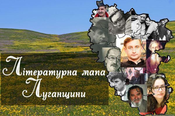 Literary Map of Luhansk Oblast