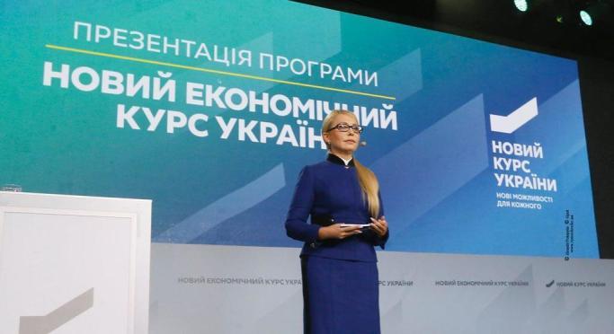 Elections en Ukraine le 31 mars 2019 - Page 2 Photo2018-10-1213-21-09